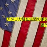 アメリカ駐在生活の手引き